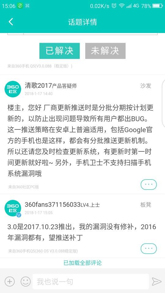 Screenshot_2018-01-17-15-06-45_compress.png