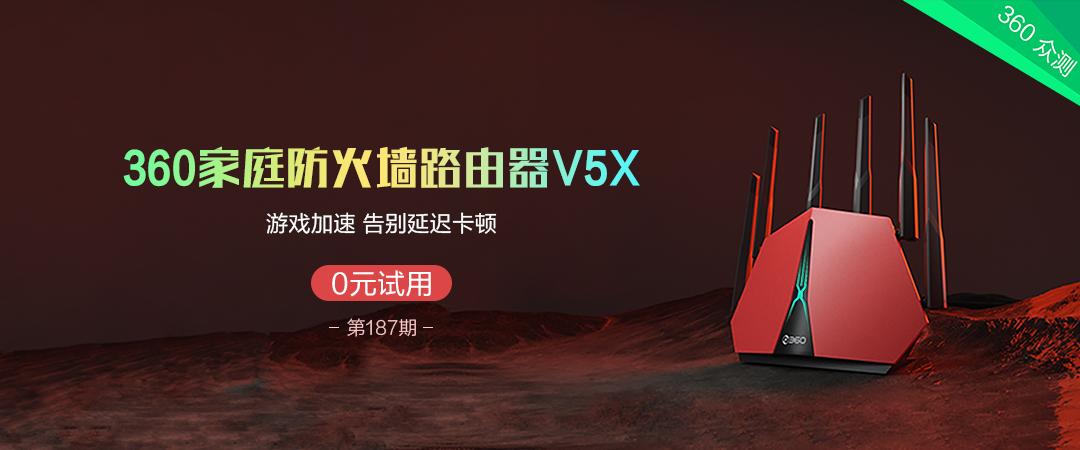 360家庭防火墙·路由器V5X新品上市