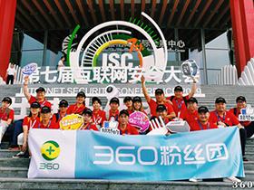 【活动回顾】ISC 2019安全大会 粉丝现场惊喜不断