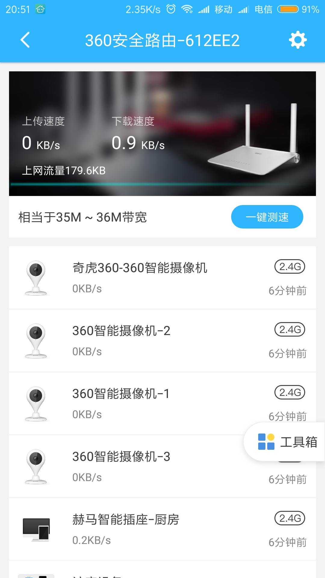 Screenshot_2018-07-04-20-51-22-561_com.qihoo.srouter.n300.png