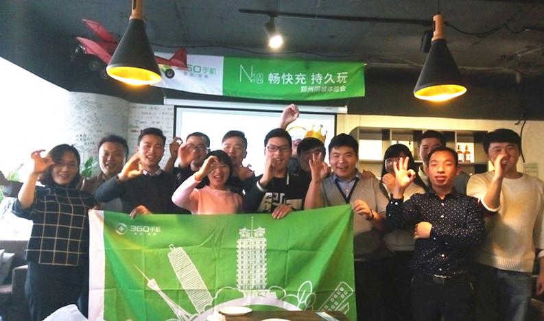 360手机N4A线下体验会暨郑州同城一岁啦