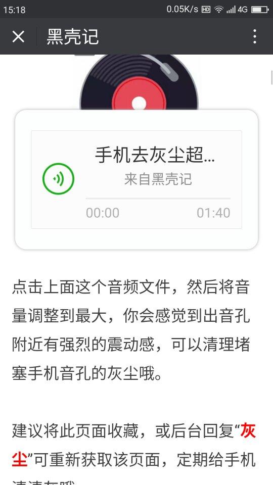 Screenshot_2017-05-22-15-18-30_compress.png