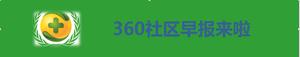 360社区