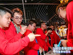 360会员粉丝趴•广州特别场,2020年第一场疯狂体验