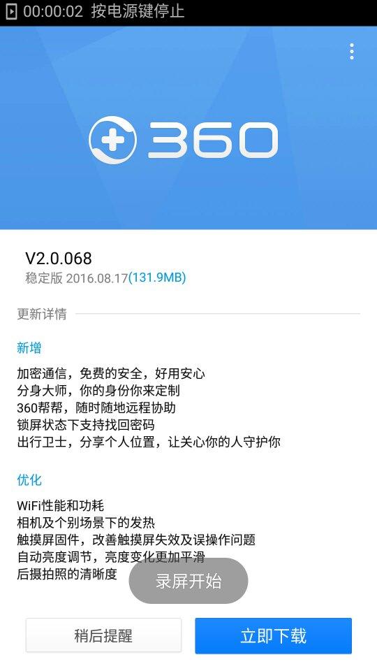 Screenshot_2016-08-19-01-23-22_compress.png