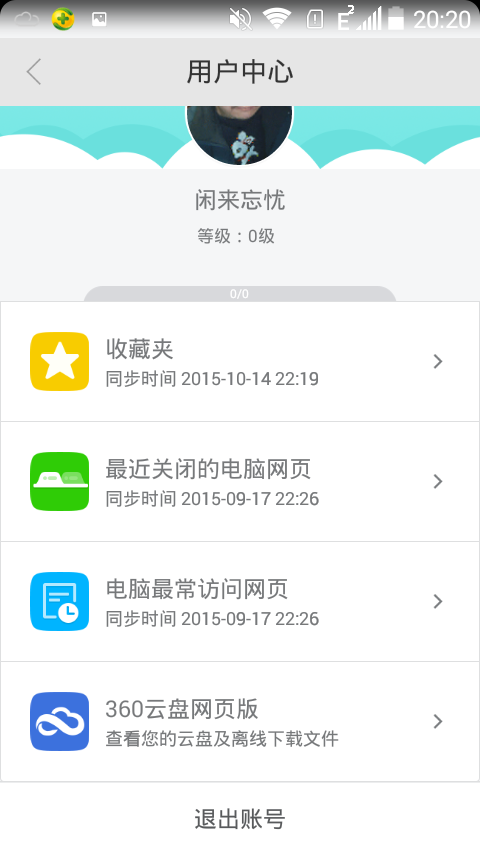 Screenshot_2015-11-13-20-20-08.png