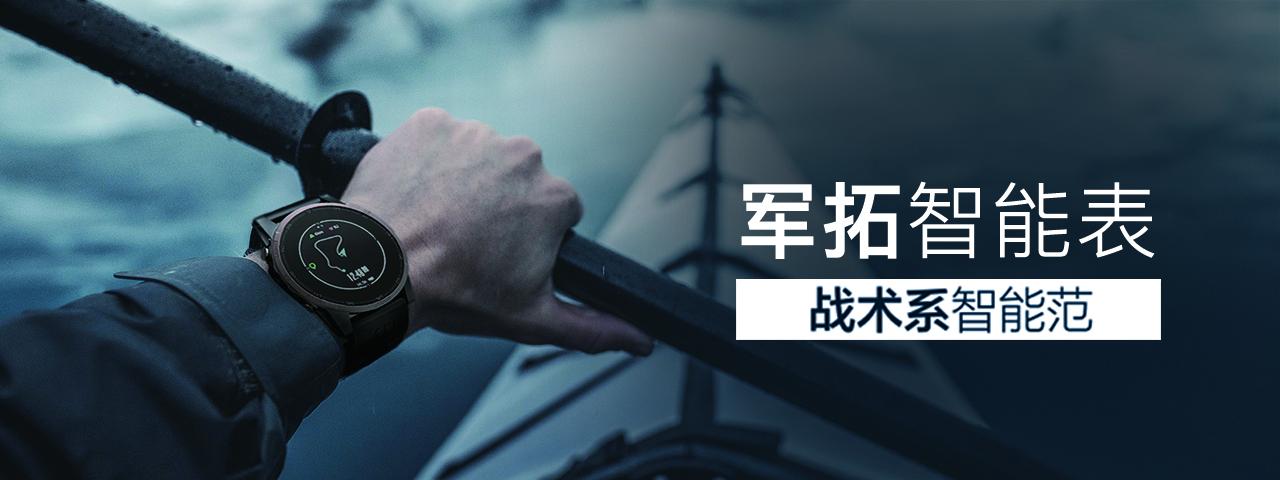 360社区军拓铁腕5户外运动智能腕表0元免费试用4