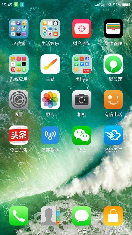 Screenshot_2016-10-01-19-49-15_compress.png
