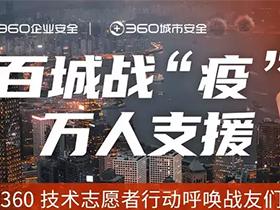"""360百城战""""疫""""集结号已吹响"""