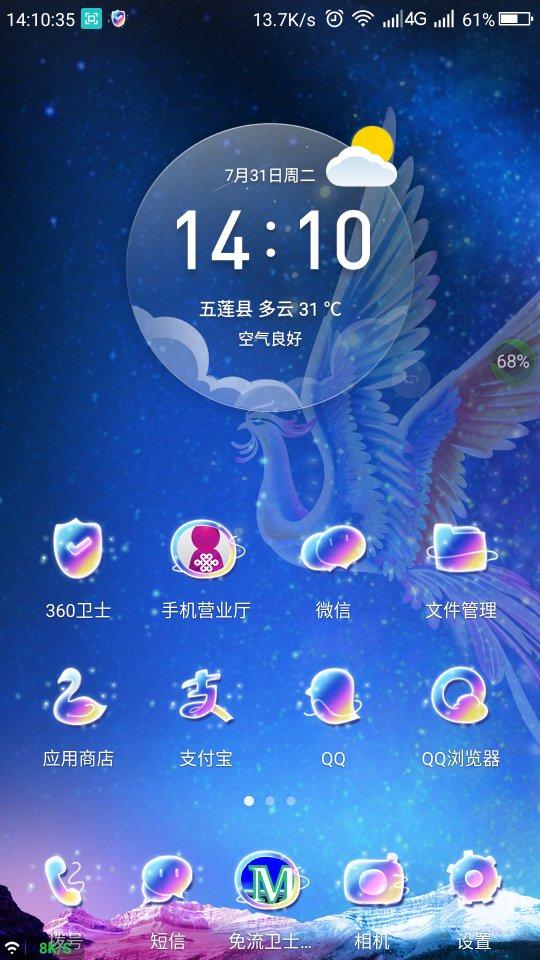 Screenshot_2018-07-31-14-10-37_compress.png