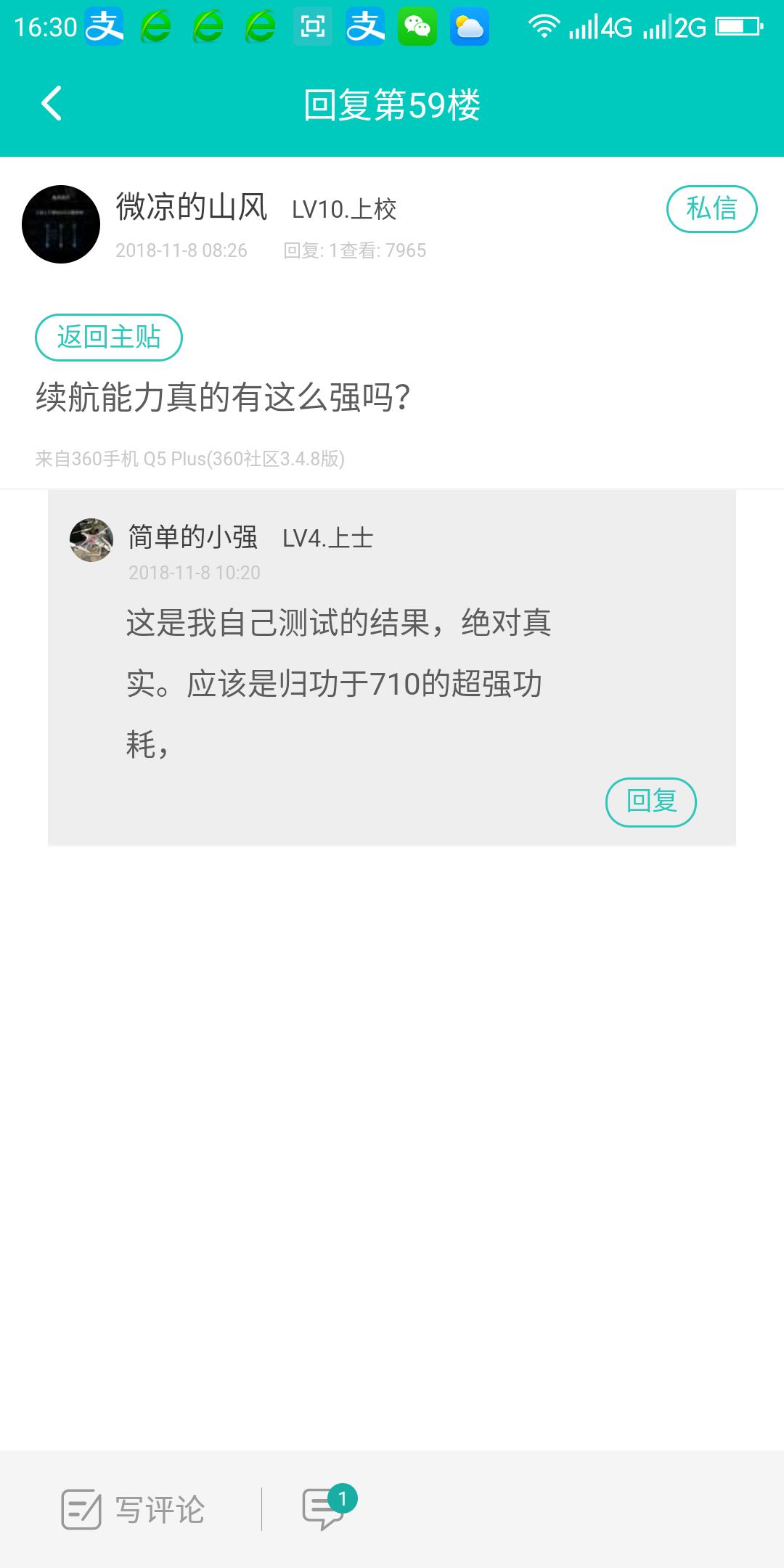 Screenshot_2018-11-14-16-30-27.png