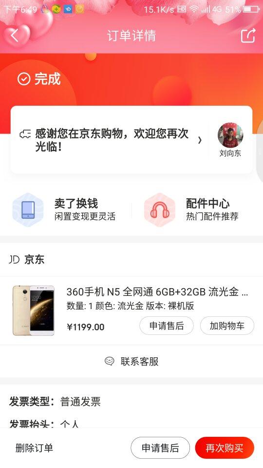 Screenshot_2019-02-14-18-49-30_compress.png