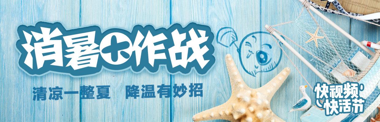 【活动】 消暑主题视频征集!