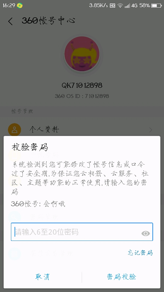 Screenshot_2017-03-08-16-29-16.png
