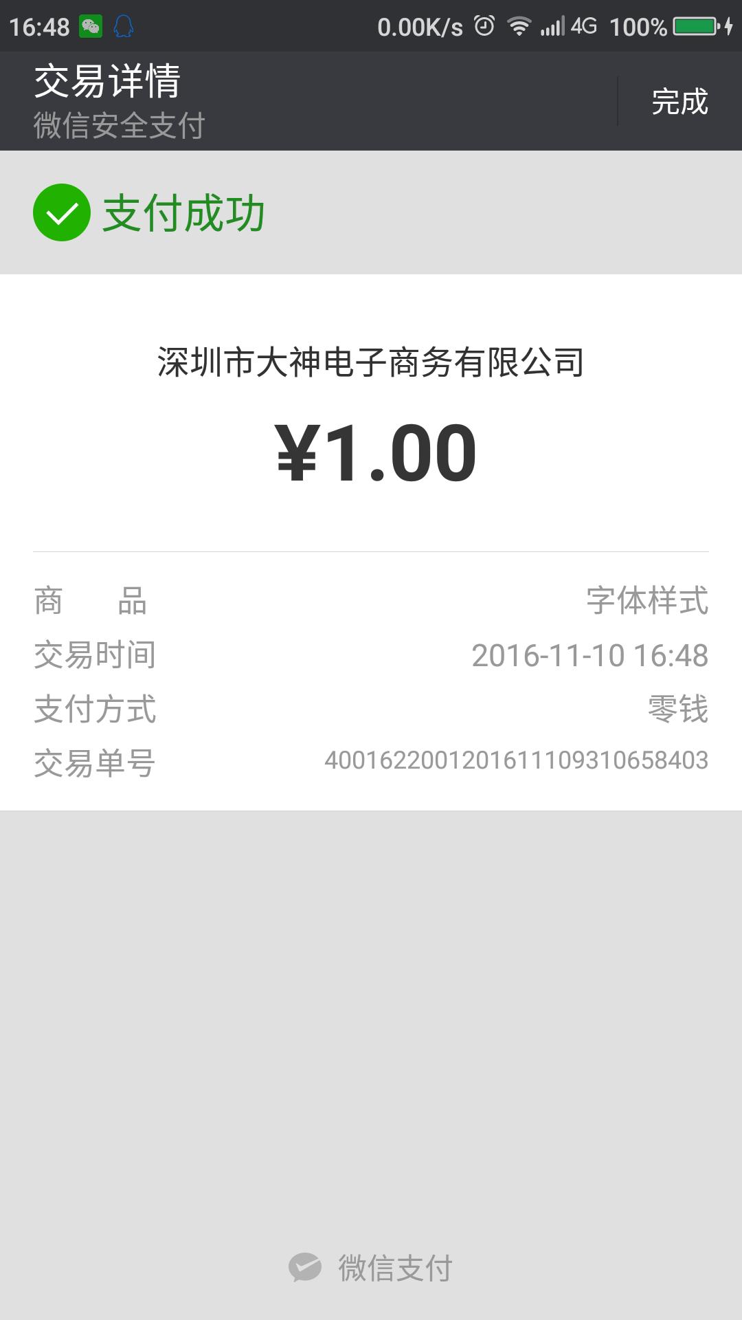 Screenshot_2016-11-10-16-48-24.png