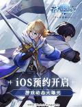 《苍之骑士团2》iOS预约开启!游戏动态大曝光!