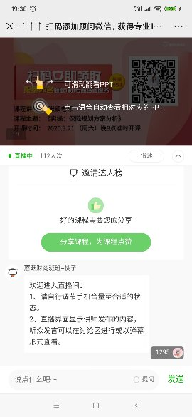 Screenshot_2020-03-18-19-38-13-401_com.tencent.mm_compress.jpg