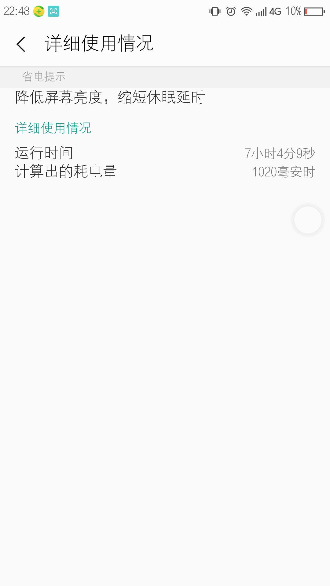 Screenshot_2016-09-06-22-48-54.png