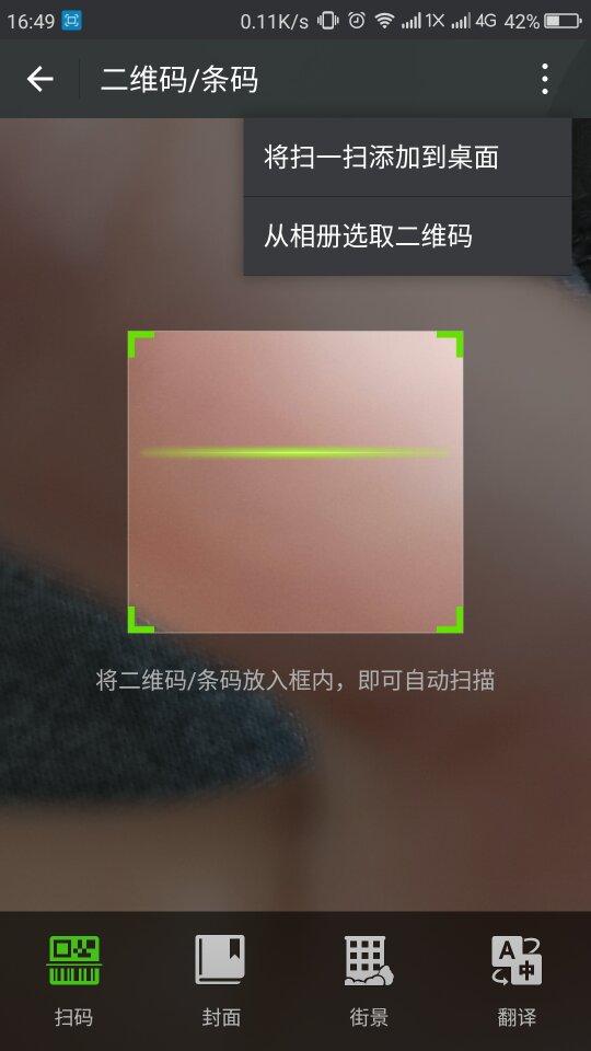 Screenshot_2016-08-18-16-49-22_compress.png
