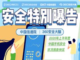 360权威发布《2020上半年中国手机安全状况》