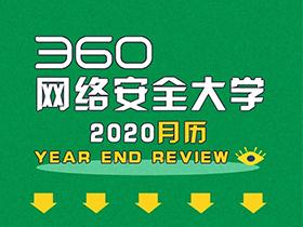 360网络安全大学2020月历,请查收!
