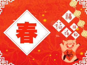 【新春活动】分享送礼攻略,赢同款智能硬件