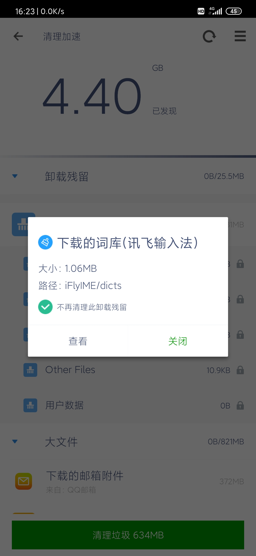 Screenshot_2019-12-07-16-23-46-641_com.qihoo.appstore.jpg