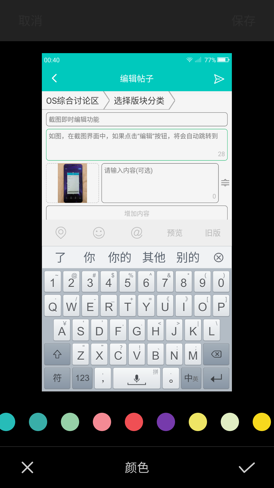 Screenshot_2018-02-25-00-40-51.png