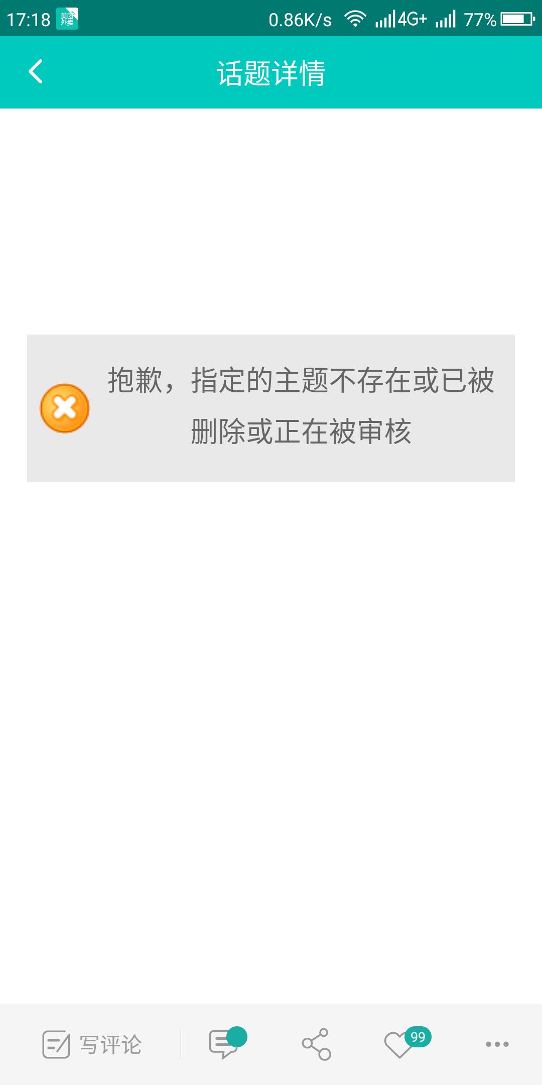 Screenshot_2018-09-03-17-18-44.png