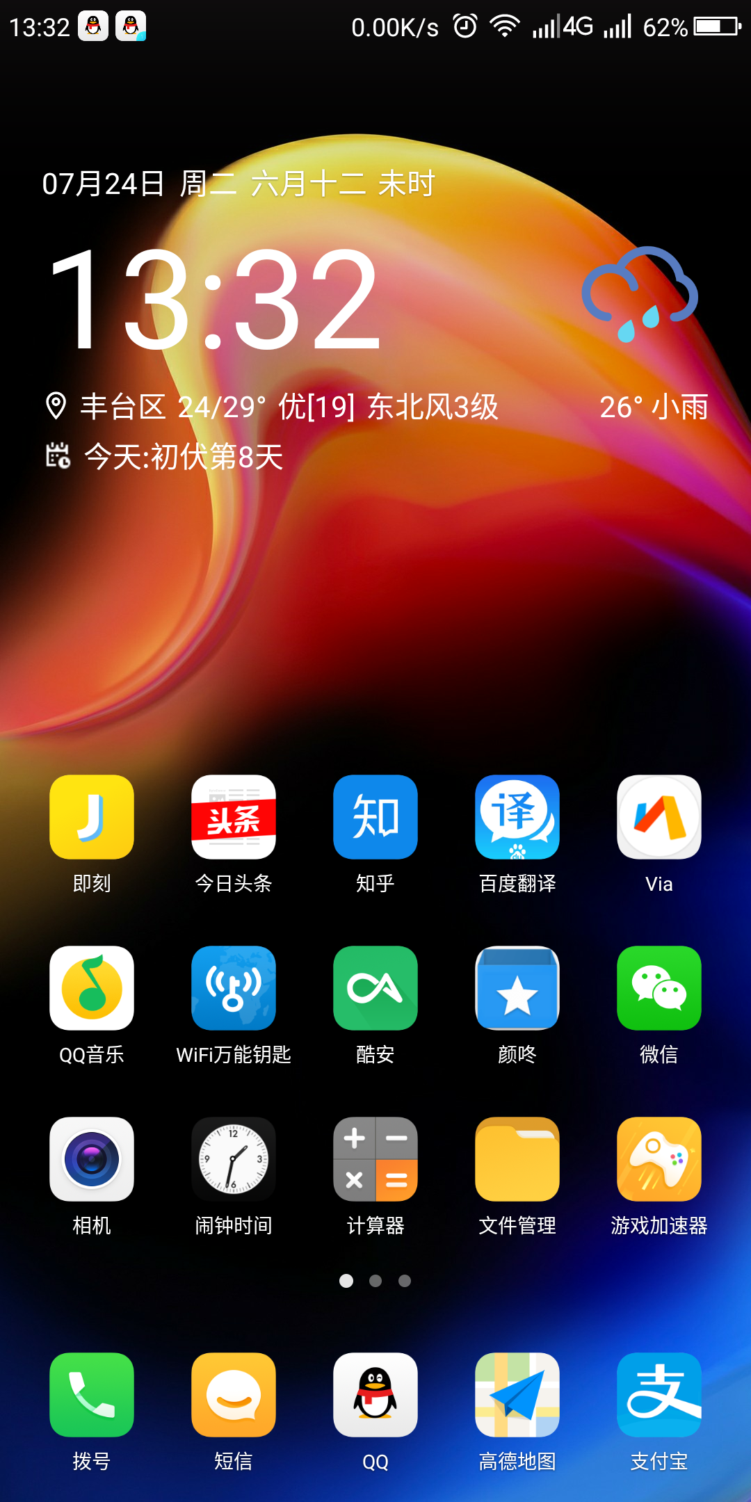 Screenshot_2018-07-24-13-32-51.png