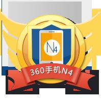 360手机N4(移动版)