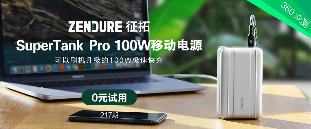 360社区【360众测】第218期SuperTank Pro 100W移动电源免费试用,100W极速快充