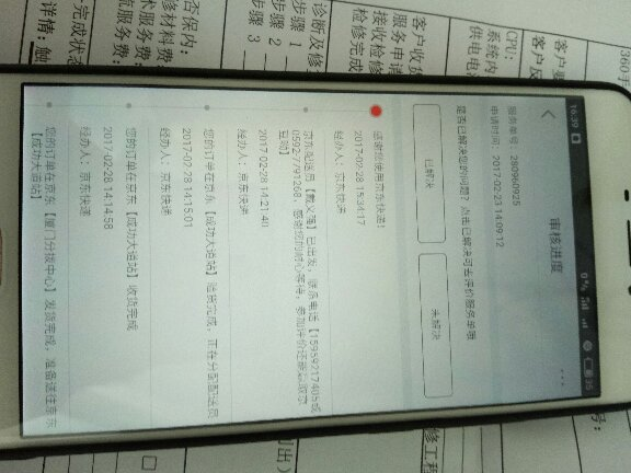 IMG_20170228_163942_compress.jpg