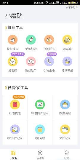 Screenshot_2018-08-31-16-44-17_compress.png