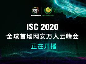 ISC2020 全球首场网络安全万人云峰会 正在开播