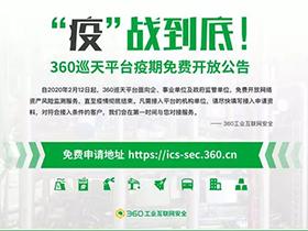 360巡天免费开放网络资产风险监测