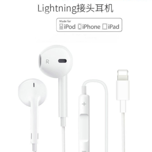 苹果【EarPods耳机(Lightning)】99成新  白色闪电接头线控耳机扁头