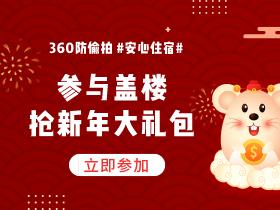 【新春活动】360手机卫士扫一扫,分享心得领好礼
