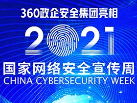 360亮相国家网络安全宣传周,构筑数字化发展安全基座