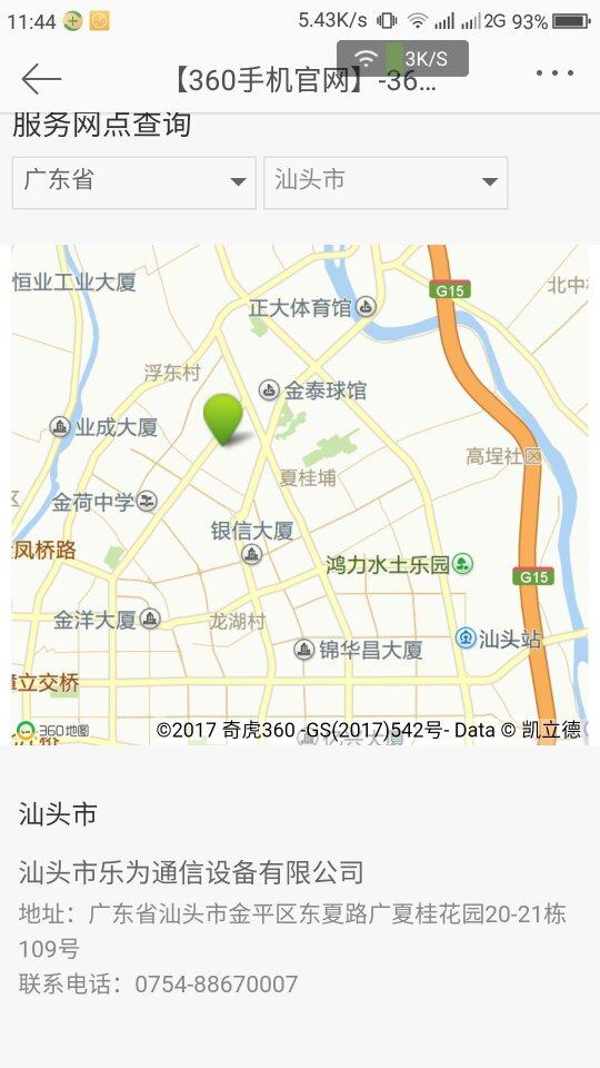 Screenshot_2017-07-21-11-44-51_compress.png