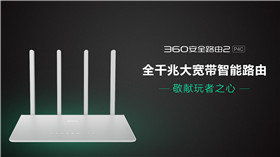 360P4C路由游戏加速插件介绍