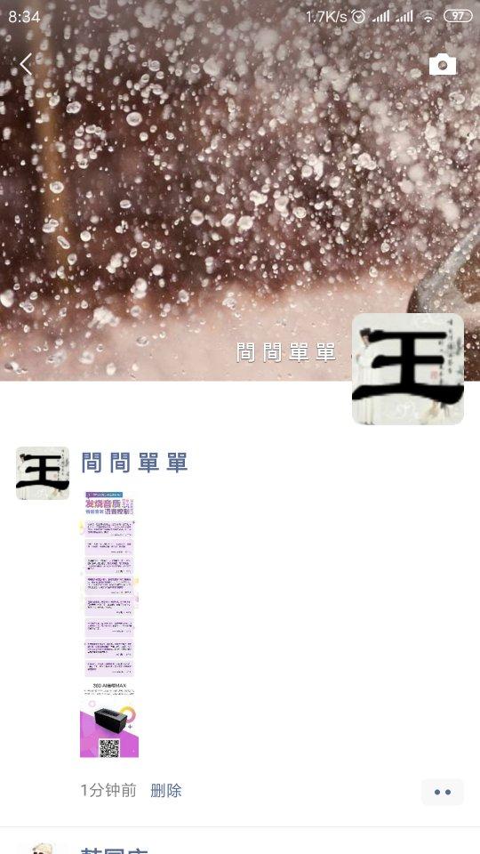 Screenshot_2019-04-18-08-34-12-140_com.tencent.mm_compress.png