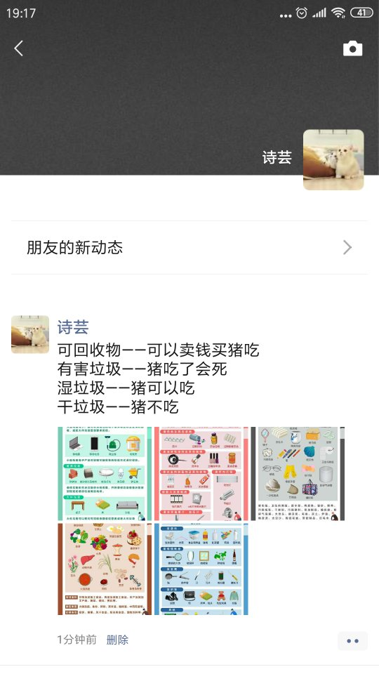 Screenshot_2019-07-07-19-17-14-946_com.tencent.mm_compress.png