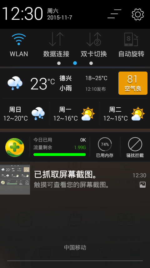 Screenshot_2015-11-07-12-30-51.png