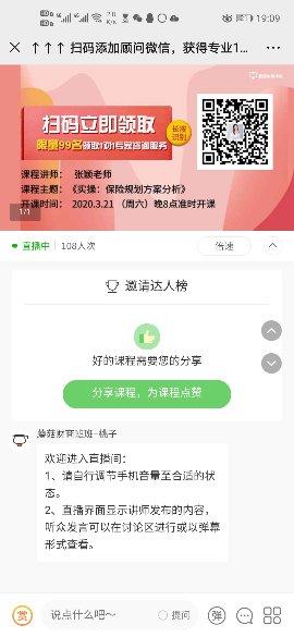 Screenshot_20200318_190903_com.tencent.mm_compress.jpg