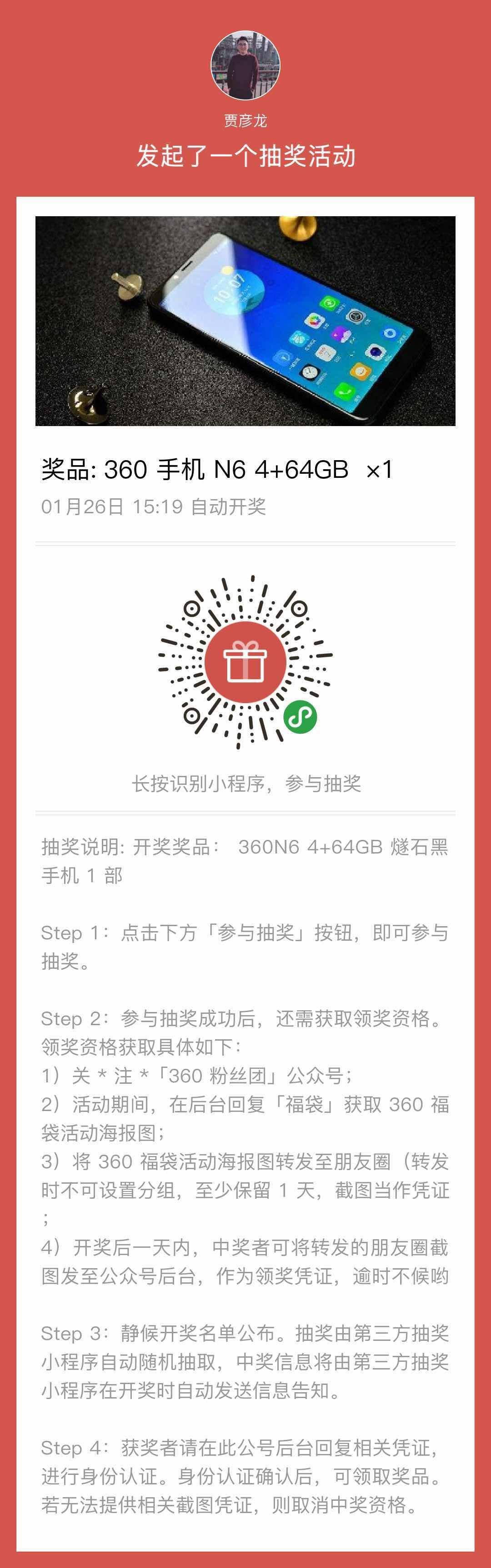 关注360粉丝团微信公众号,赢千元豪礼