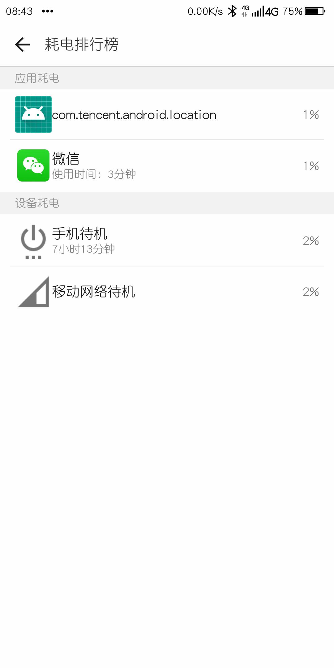 Screenshot_2018-12-10-08-43-52.png