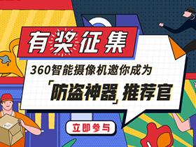 【有奖征集】360智能摄像机邀你成为防盗神器推荐官!