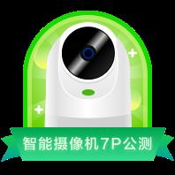 智能摄像机7P