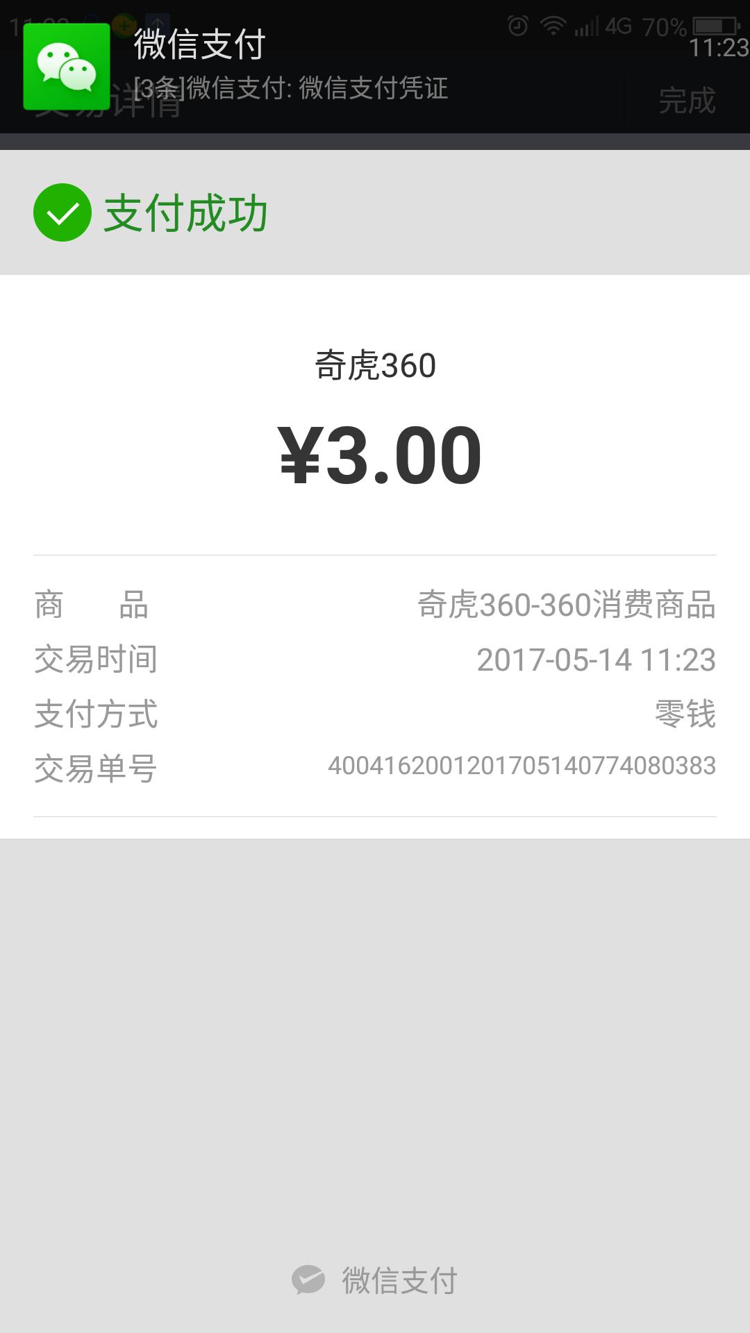 Screenshot_2017-05-14-11-23-59.png